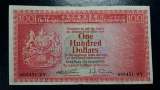 特價1972年匯豐$100,多摺,比較舊,圖案尚算清晰冇穿爛。