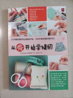 🚚 基础缝纫 basic sewing