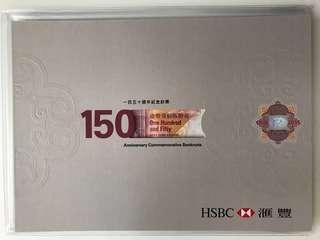 HSBC 匯豐銀行 150週年紀念鈔票 好號碼