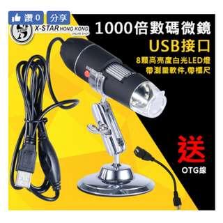 1633645 1000倍USB數碼電子放大鏡 顯微鏡