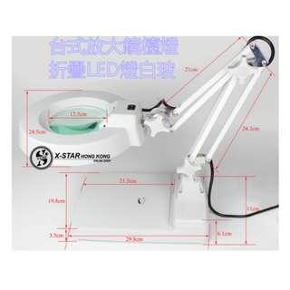 1632480 台式 放大鏡 檯燈 折疊有LED 燈 白玻光學可選