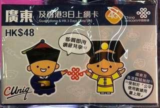 中國廣東省3日無限上網卡