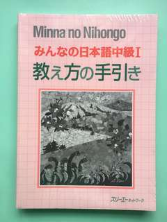 Minna No Nihongo teaching textbook new intermediate Japanese