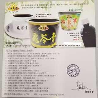 海天堂龜苓膏卷,送小龜苓膏和小涼茶