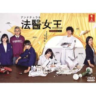 Japanese Drama Unatural 法医女王 DVD