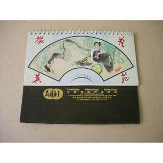 1993座檯月曆 法國國際交流協會