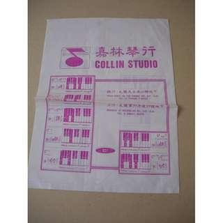 八十年代嘉林琴行膠袋