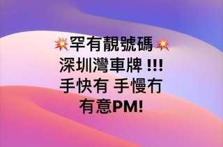 超靚號碼深圳灣車牌
