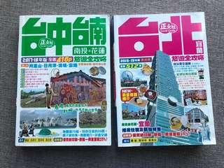 台中 台南 台北 宜蘭 台灣旅遊書