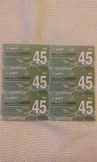 加德士油券一套6張包郵