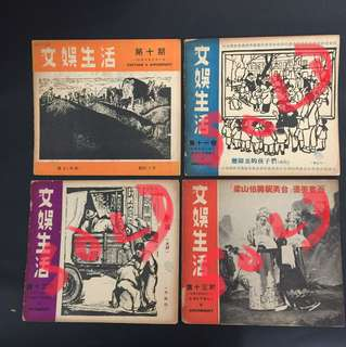 b81 Books: Chinese Magerzine—Culture & Amusement 文娱生活 世界书局 1956