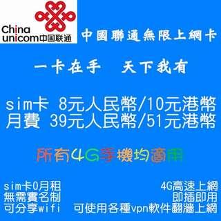 中國內地版 中國聯通無限上網卡 大陸數據卡