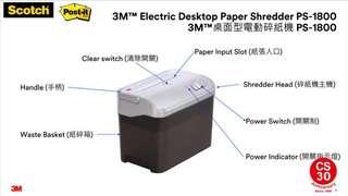 太子店 3M碎紙機 A5 PS1800 家用電動碎紙機 paper shredder