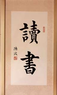 Chinese calligraphy with frame