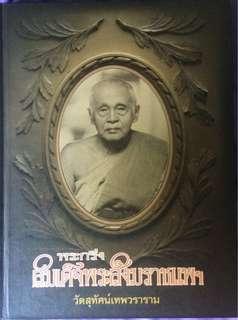 No.1 Phra Kring maker