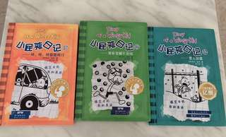 Diary of a Wimpy Kid Hard cover Mandarin