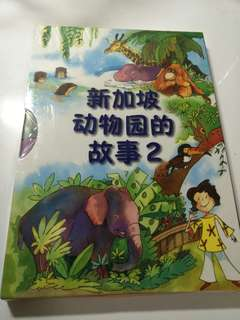 🚚 Singapore Zoo stories by Teacher's Network