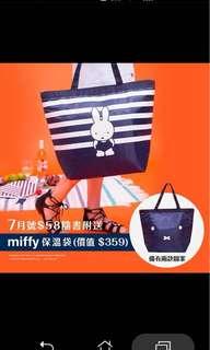 Miffy 保溫袋