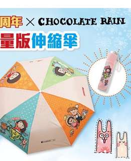 Chocolate rain 頭條日報遮/傘