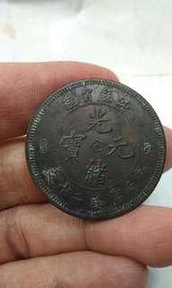 舊江蘇當二十文銅幣