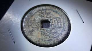 250 years Qian Long Copper Coin