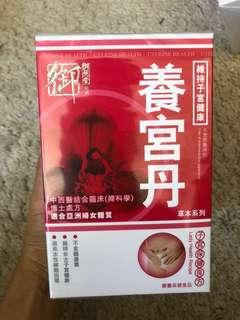 御藥堂 養宮丹 健康食品 supplement