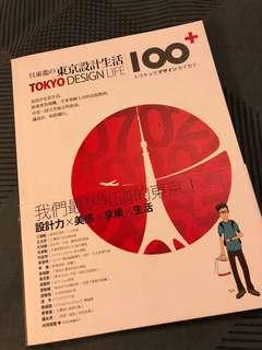 吳東龍之東京設計生活 Tokyo Design Life