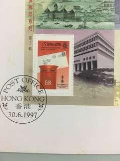 1997 — 香港經典郵票系列第十輯