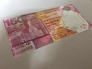 靚號碼 匯豐$150紀念鈔