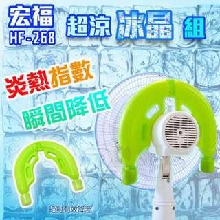 🚚 宏福 節能雙用超涼冰晶片冰晶組HF-268