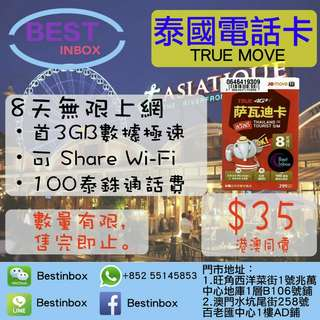 🏛🏖🏚🏘🏢🏚(*/ω\*)٩۹(๑•̀ω•́ ๑)۶【泰國電話卡】泰國true move又返黎啦!!true move 8日無限上網!!