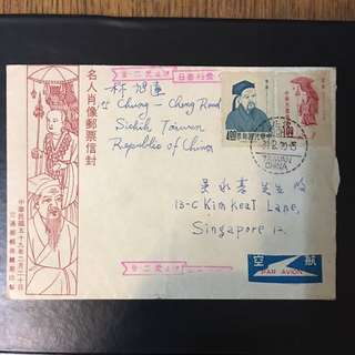 TAIWAN FDC