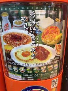 扭蛋 香港特色冰室 E餐