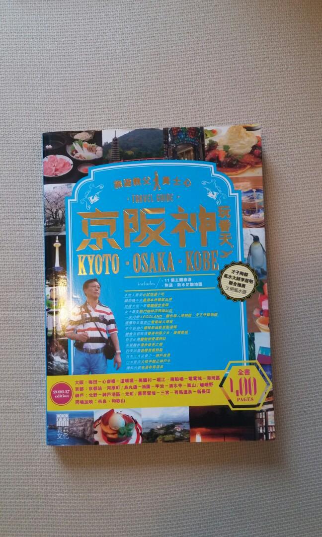 日本旅遊書4本全