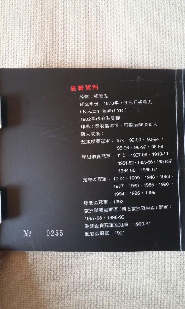 红魔鬼曼聯電話咭珍藏版5張(限量)