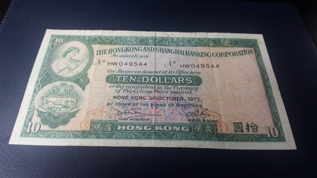 匯豐銀行 1973年拾元