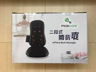 全新Maxcare 二段式腰背爽(原價$1580)
