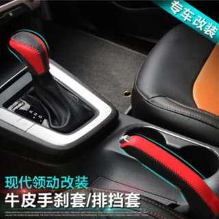 (In Stock) Hyundai Elantra-Gear Stick+Handbrake Leather Protection Cover 1 set