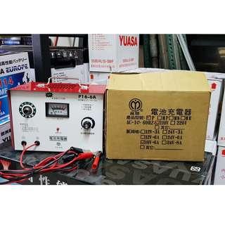 麻聯 P16-6A -12V6A電瓶電池充電器微調式充電機 汽機車充電器 定電流 台灣製造