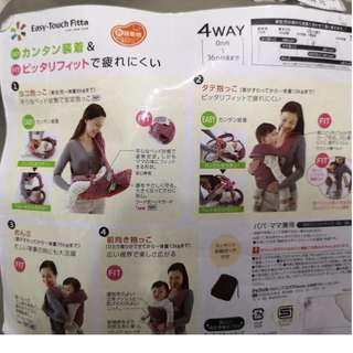 Aprica Baby Carrier 4way