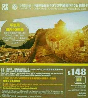 中國 上網卡 10天 4G 1.5GB 數據卡 SIM CARD