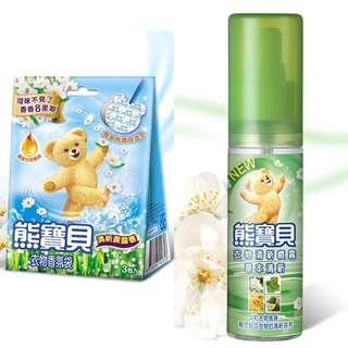 3件台灣熊寶貝 衣物香氛袋x2 衣物清新噴霧x1