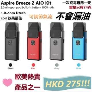 (戒煙)Aspire Breeze 2 AIO Kit - 3.0ml 內置可充電電池1000mAh
