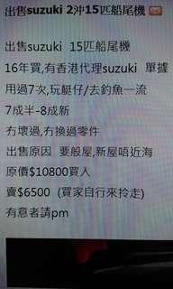 Suzuki 2沖15匹船尾機