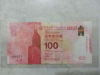 中銀無字冠百年紀念鈔 (282451)