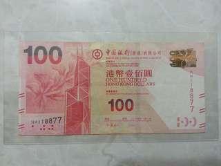 中銀字冠&數字對對碰 $100 紙幣 (HH118877)