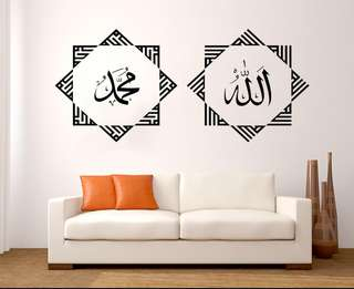 40*40cm Allah Muhammad Hexagon Islamic Wall Decal