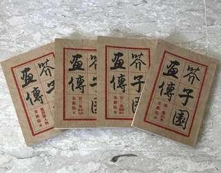 芥子園画传(set of 4)