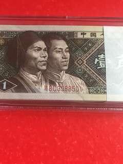 第四套人民幣1角100連號:W8C3588501-600
