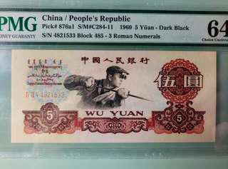 第三版人民幣(深版)伍圓,全新直版